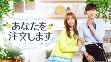 【あなたを注文します】韓国ドラマ動画をフル無料視聴!全16話・2話以降も日本語字幕で見放題!