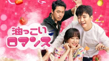 【油っこいロマンス】韓国ドラマ動画をフル無料視聴!全28話2話以降も日本語字幕で見放題!