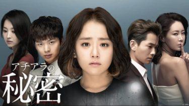 【アチアラの秘密】韓国ドラマ動画をフル無料視聴!全16話・2話以降も日本語字幕で見放題!