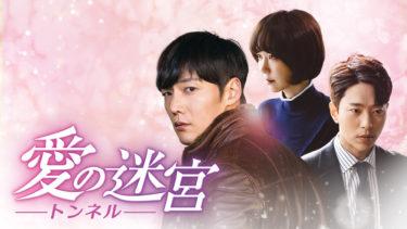 【愛の迷宮~トンネル~】韓国ドラマ動画をフル無料視聴!全24話2話以降も日本語字幕で見放題!