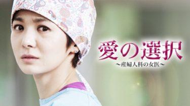 【愛の選択~産婦人科の女医】韓国ドラマ動画をフル無料視聴!全16話・2話以降も日本語字幕で見放題!