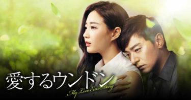 【愛するウンドン】韓国ドラマ動画をフル無料視聴!全16話・2話以降も日本語字幕で見放題!