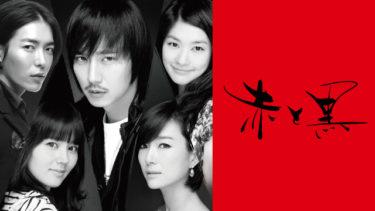 【赤と黒】韓国ドラマ動画をフル無料視聴!全17話2話以降も日本語字幕で見放題!
