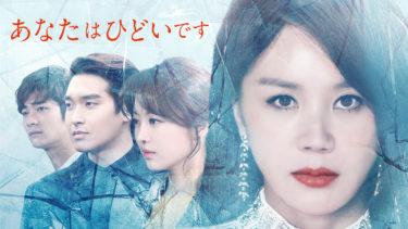 【あなたはひどいです】韓国ドラマ動画をフル無料視聴!全50話・2話以降も日本語字幕で
