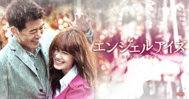 【エンジェルアイズ】韓国ドラマ動画をフル無料視聴!全20話・2話以降も日本語字幕で見放題!