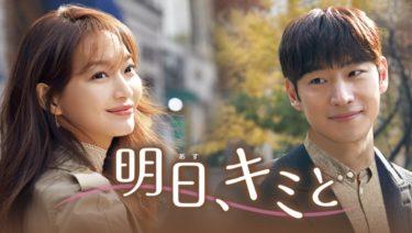 【明日、キミと】韓国ドラマ動画をフル無料視聴!全23話・2話以降も日本語字幕で見放題!