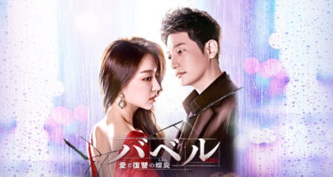 【バベル~愛と復讐の螺旋~】韓国ドラマ動画をフル無料視聴!全32話・2話以降も日本語字幕で見放題!