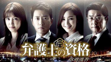 【弁護士の資格】韓国ドラマ動画をフル無料視聴!全16話・2話以降も日本語字幕で