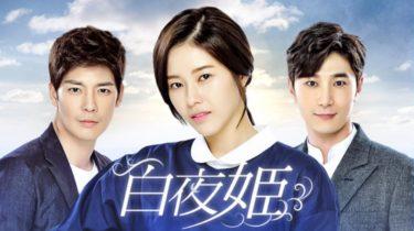 【白夜姫】韓国ドラマ動画をフル無料視聴!全149話・最終回まで日本語字幕で!