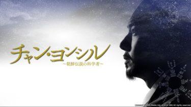 【チャン・ヨンシル~朝鮮伝説の科学者~】韓国ドラマ動画をフル無料視聴!全31話・2話以降も日本語字幕で見放題!