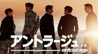 【アントラージュ ~スターの華麗なる人生~】韓国ドラマ動画をフル無料視聴!全16話・2話以降も日本語字幕で見放題!