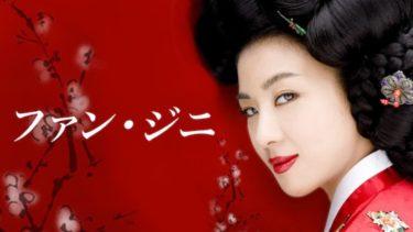 【ファン・ジニ】韓国ドラマ動画をフル無料視聴!全24話2話以降も日本語字幕で見放題!