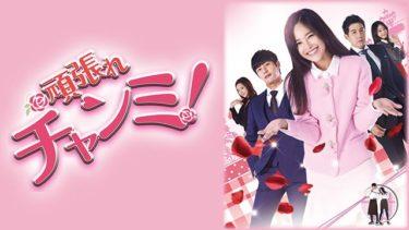 【頑張れチャンミ!】韓国ドラマ動画をフル無料視聴!全123話・2話以降も日本語字幕で見放題!