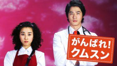 【がんばれ!クムスン】韓国ドラマ動画をフル無料視聴!全163話・2話以降も日本語字幕で見放題!