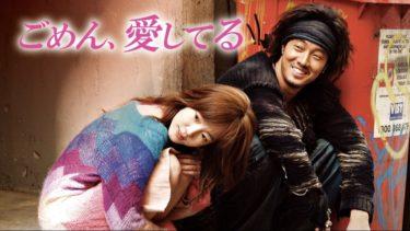 【ごめん、愛してる】韓国ドラマ動画をフル無料視聴!全16話2話以降も日本語字幕で見放題!