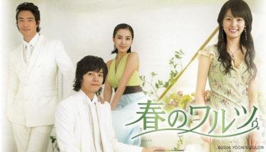 【春のワルツ】韓国ドラマ動画をフル無料視聴!全20話・2話以降も日本語字幕で