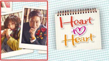 【Heart to Heart~ハート・トゥ・ハート~】韓国ドラマ動画をフル無料視聴!全16話2話以降も日本語字幕で見放題!