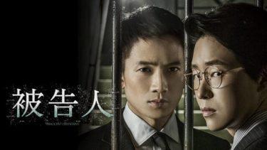 【被告人】韓国ドラマ動画をフル無料視聴!全26話・2話以降も日本語字幕で!