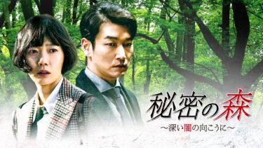 【秘密の森~深い闇の向こうに~】韓国ドラマ動画をフル無料視聴!全16話・2話以降も日本語字幕で見放題!
