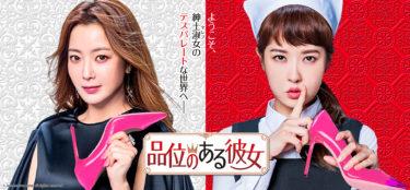 【品位のある彼女】韓国ドラマ動画をフル無料視聴!全20話・2話以降も日本語字幕で