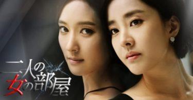 【二人の女の部屋】韓国ドラマ動画をフル無料視聴!全119話・2話以降も日本語字幕で見放題!