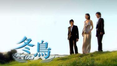 【冬鳥】韓国ドラマ動画をフル無料視聴!全43話・2話以降も日本語字幕で見放題!