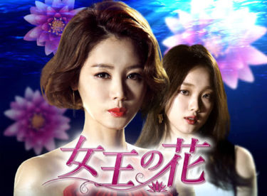 【女王の花】韓国ドラマ動画をフル無料視聴!全76話2話以降も日本語字幕で見放題!