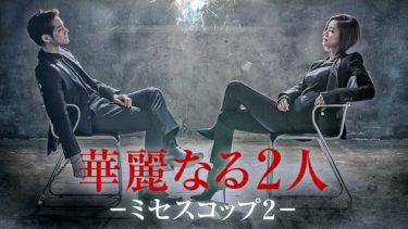 【華麗なる2人-ミセスコップ2-】韓国ドラマ動画をフル無料視聴!全20話・2話以降も日本語字幕で見放題!