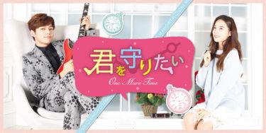 【君を守りたい~ONE MORE TIME】韓国ドラマ動画をフル無料視聴!全8話・2話以降も日本語字幕で見放題!