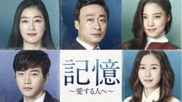 【記憶~愛する人へ~】韓国ドラマ動画をフル無料視聴!全16話2話以降も日本語字幕で見放題!