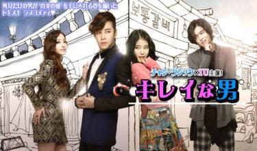 【キレイな男】韓国ドラマ動画をフル無料視聴!2話以降も日本語字幕で