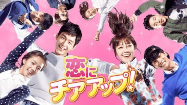 【恋にチアアップ!】韓国ドラマ動画をフル無料視聴!全16話・2話以降も日本語字幕で見放題!