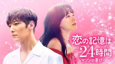 【恋の記憶は24時間】動画をフル無料視聴!2話以降も最終回まで日本語字幕で
