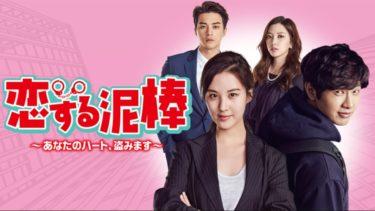 【恋する泥棒~あなたのハート、盗みます】韓国ドラマ動画をフル無料視聴!全70話・2話以降も日本語字幕で見放題!
