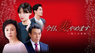 【今日、妻やめます~偽りの家族~】韓国ドラマ動画をフル無料視聴!全70話・2話以降も日本語字幕で見放題!