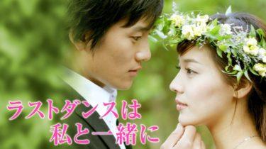【ラストダンスは私と一緒に】韓国ドラマ動画をフル無料視聴!全20話・2話以降も日本語字幕で見放題!