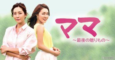 【ママ~最後の贈りもの~】韓国ドラマ動画をフル無料視聴!全24話・2話以降も日本語字幕で見放題!