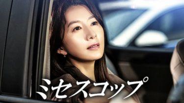 【ミセス・コップ】韓国ドラマ動画をフル無料視聴!全18話・2話以降も日本語字幕で見放題!