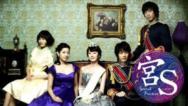 【宮S -Secret Prince-】韓国ドラマ動画をフル無料視聴!全20話・2話以降も日本語字幕で見放題!
