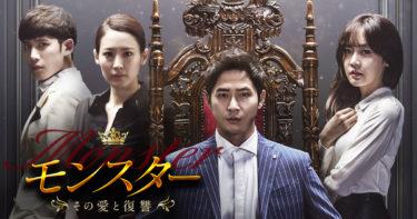 【モンスター その愛と復讐】韓国ドラマ動画をフル無料視聴!全50話を日本語字幕で