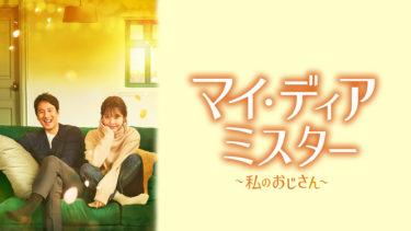 【マイ・ディア・ミスター~私のおじさん~】韓国ドラマ動画をフル無料視聴!全16話・2話以降も日本語字幕で見放題!