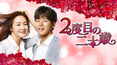 【2度目の二十歳】韓国ドラマ動画をフル無料視聴!全16話2話以降も日本語字幕で見放題!