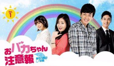 【おバカちゃん注意報】韓国ドラマ動画をフル無料視聴!