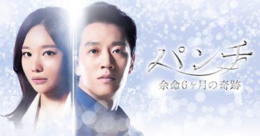【パンチ~余命6ヶ月の奇跡】韓国ドラマ動画をフル無料視聴!全19話・2話以降も日本語字幕で見放題!