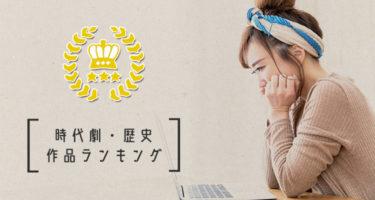 【韓国ドラマ】時代劇・歴史作品の人気ランキング<TOP10>