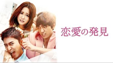 【恋愛の発見】韓国ドラマ動画をフル無料視聴!全16話・2話以降も日本語字幕で見放題!