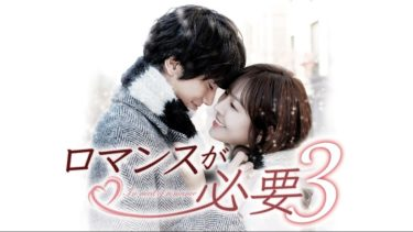 【ロマンスが必要3】韓国ドラマ動画をフル無料視聴!全16話2話以降も日本語字幕で見放題!