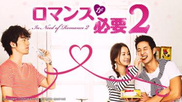 【ロマンスが必要2】韓国ドラマ動画をフル無料視聴!全16話・2話以降も日本語字幕で見放題!