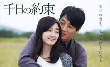 【千日の約束】韓国ドラマ動画をフル無料視聴!全20話・2話以降も日本語字幕で見放題!