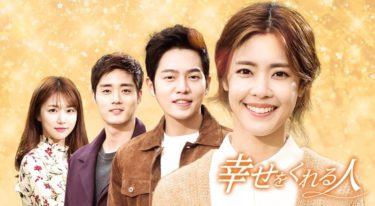 【幸せをくれる人】韓国ドラマ動画をフル無料視聴!全118話2話以降も日本語字幕で見放題!